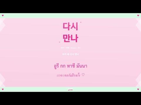 [Karaoke Thaisub] See You Again (다시 만나) ㅡ 약속 / PRODUCE 48