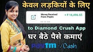 Diamond-crush Earn ₹16,496-/monthly paytm cash for girl student best trending offer App.