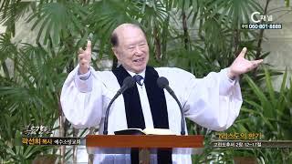 예수소망교회 곽선희 목사 - 그리스도의 향기
