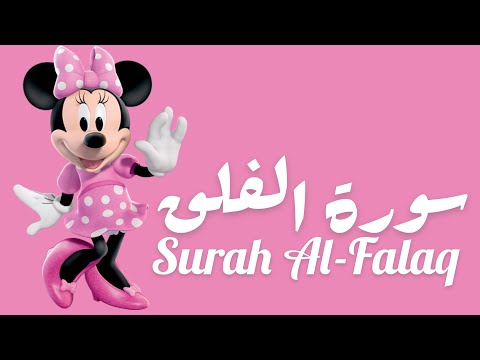 Surah al Falaq for kids with Mickey Mouse repeated سورة الفلق للاطفال مع ميكي مكرره