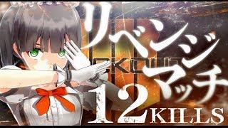 【CoD BO4】復讐のかんな!最強武器KN-57で大暴れ!-CoD BO4 BLACK OUT SOLO 12kill-