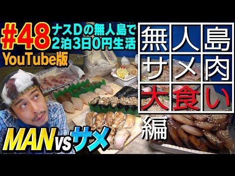 【#48】ナスDの無人島で2泊3日0円生活 MAN vsサメ⑭ 無人島サメ肉大食い編/Crazy D's Survival: Man vs Shark/ Pig out on Shark Meat