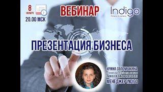 онлайн презентация бизнес возможностей  Ndigo Holding Ирина Соломыкина  08 11 2017