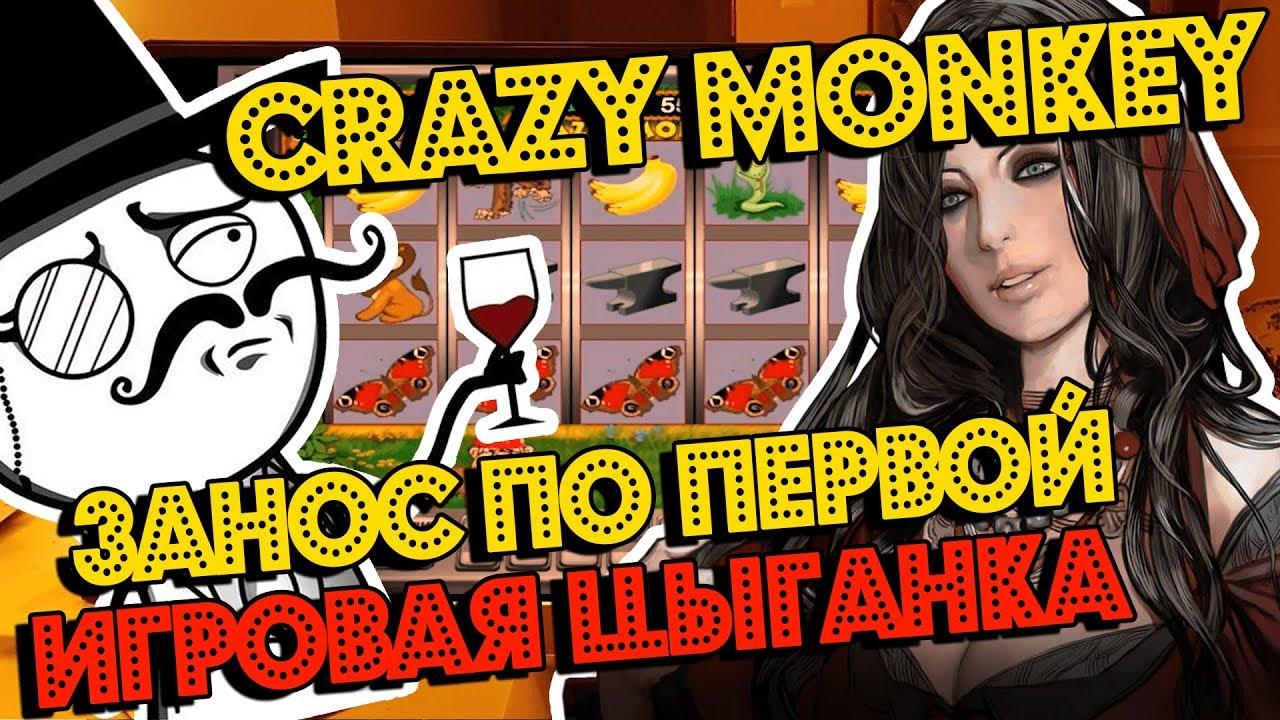 флеш игры crazy monkey