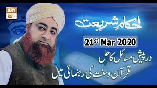 Ahkam-E-Shariat | 21st March 2020 | ARY Qtv