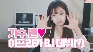 가수 벤 아프리카BJ 데뷔했어요[?] (a.k.a 벤 입덕영상) │ Namsoon 남순