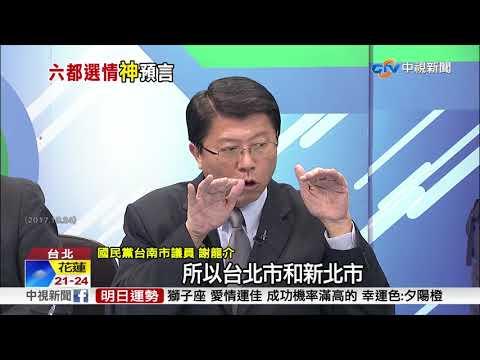 謝龍介去年神預言 '不放棄高雄.台中才有機會'│中視新聞 20181119