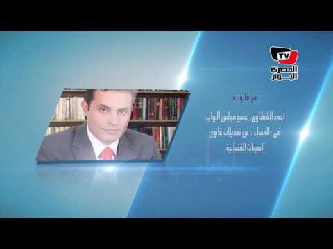 قالوا| عن تعديلات قانون الهيئات القضائية..والدعوة السلفية  - نشر قبل 8 ساعة