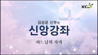 김상균신부의 신앙강좌 10월 - 하느님의 자비