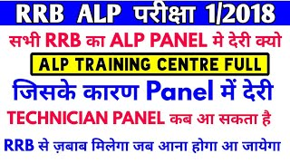 RRB ALP TECHNICIAN Panel देरी में Training Centre Schedule full होना और Technician का बहुत Category