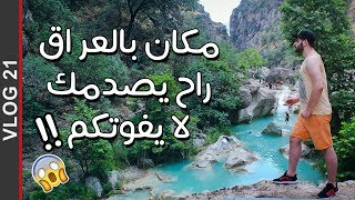 مكان بالعراق راح يصدمك لااا يفوتكم!! ? | #ابراهيم شوراب فلوك21