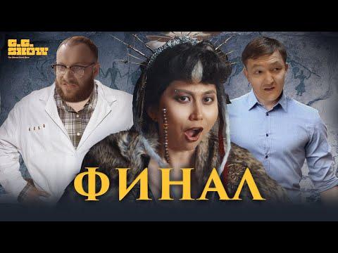 Эльдана Форайс | Илья - Ирина Кайратовна | Карапайым Кайрат | GG Show #11