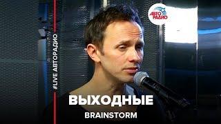 Brainstorm – Выходные (LIVE @ Авторадио)
