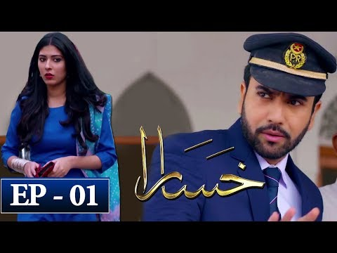 Khasara Episode 1 - 10th April 2018 - ARY Digital Drama