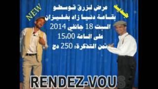 Lazreg Srouri Rendez-Vous Le 18-01-2014