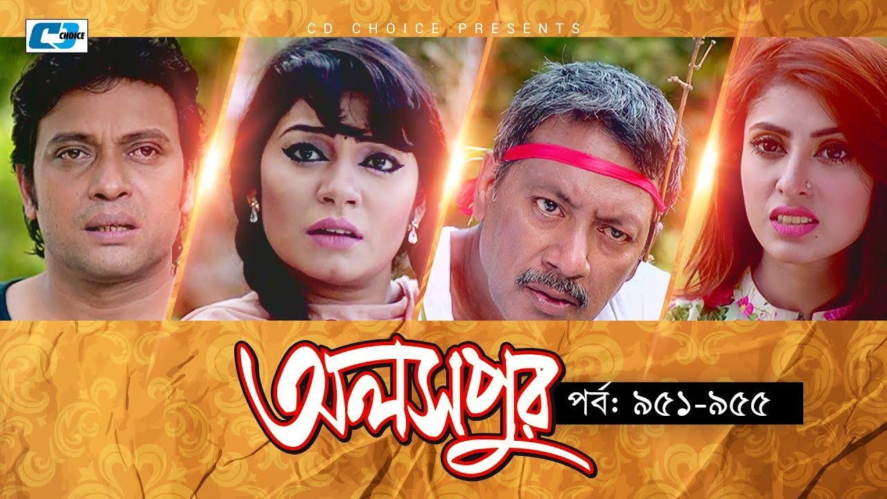 Aloshpur | Episode 951-955 | Fazlur Rahman Babu | Mousumi Hamid | A Kha Ma Hasan