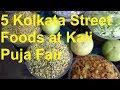 Kolkata Street Foods #1: 5 Kolkata Street Foods in Kali Puja Fair,Barasat