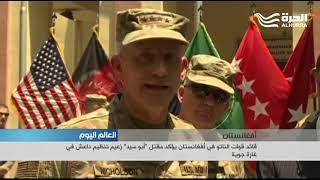 قائد قوات الناتو في أفغانستان يؤكد مقتل