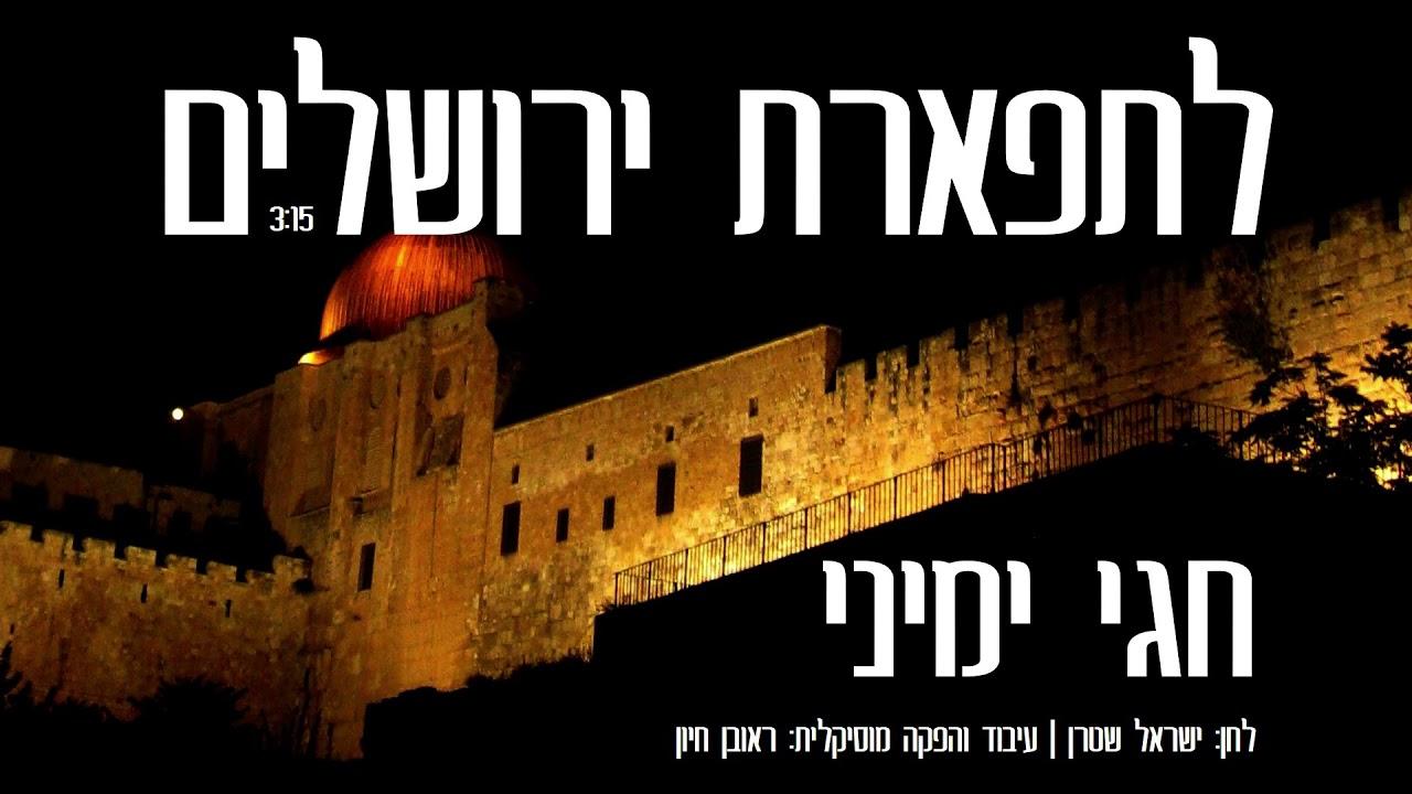 חגי ימיני - לתפארת ירושלים | Chgai Yemini - To The Glory Of Jerusalem