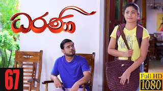 Dharani | Episode 67 15th December 2020 Thumbnail
