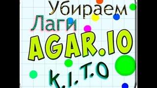 Agar.io|Как убрать лаги?|K.I.T.O|