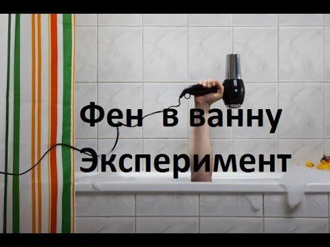 падение фена в ванну .Эксперимент