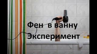 видео Фены для ванной