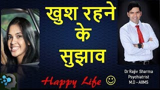 खुश कैसे रहे? How to Happy - Dr Rajiv Sharma Psychiatrist in Delhi