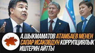 Алмамбет Шыкмаматов Атамбаев менен Сапар Исаковдун коррупциялык иштерин айтты