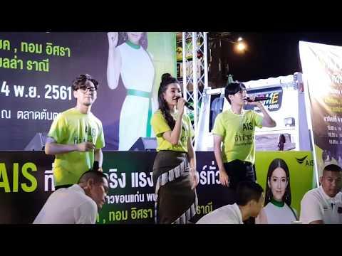 เวอร์ชั่นนี้คือดีอ่ะ เป๊ก-ทอม-เบลล่า AIS Road Show ตลาดต้นตาล ขอนแก่น 04.11.2018