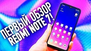Первый обзор Redmi Note 7. ЧТО С НИМ НЕ ТАК???