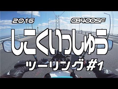2016 四国一周ツーリング #1 東京〜南あわじ / CB400SF