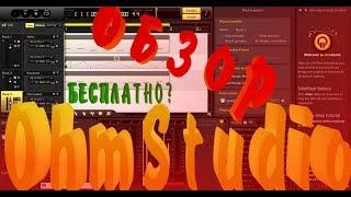 Ohm Studio обзор, бесплатный секвенсор, программа для создания музыки, урок введение, русский язык