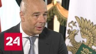Смотреть видео Силуанов: американские власти подрывают устойчивость доллара - Россия 24 онлайн