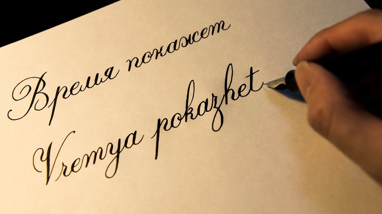 How to write Russian Cyrillic alphabet Calligraphy Cursive