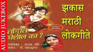 TONDAAT GHESHIL KA - तोंडात घेशील का? || Super Hit Marathi Lokgeet - झकास मराठी लोकगीते