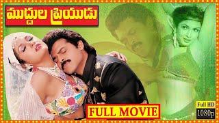 Repeat youtube video Muddula Priyudu (ముద్దుల ప్రియుడు) Full Movie 1994 | Venkatesh, Ramya Krishna | Telugu Latest Movies