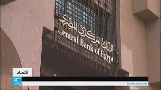 البنك المركزي المصري يرفع من جديد أسعار الفائدة