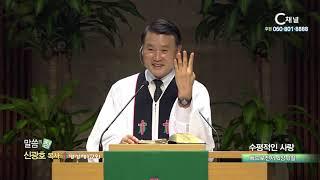 명성제1교회 신광호 목사  - 수직적인 사랑