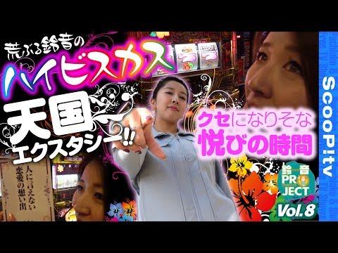 鈴音プロジェクト2 vol.8