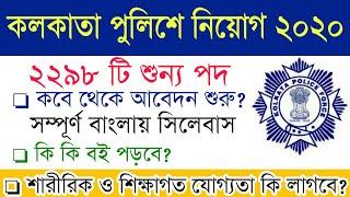 Kolkata police recruitment 2020 _ 2298 Vacancy_Syllabus_ PET PMT_ Education Qualification_ Best book