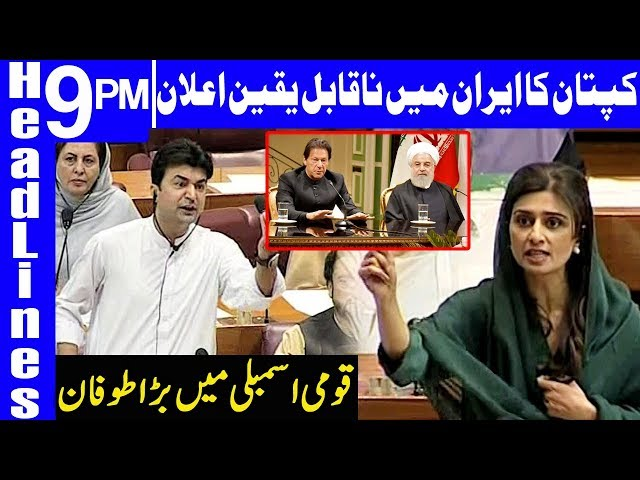 Opposition demands explanation over Imran's statement in Iran | Headlines 9 PM | 23 Apr 2019 | Dunya