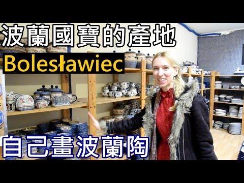 波蘭國寶!造訪波蘭陶產地★❤️自己動手畫波蘭Bolesławiec陶│Polish Pottery Tour in Bolesławiec  (Eng Sub)