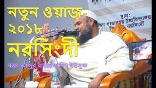 New Bangla Waz   Abdur Razzak Bin Yousuf  2018   jhannam জাহান্নাম Part-2 | Peace Media Bangla