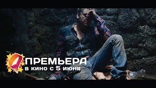Я закопаю тебя (2014) HD трейлер   премьера 5 июня