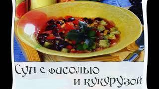 Мексиканская кухня  Суп с фасолью и кукурузой