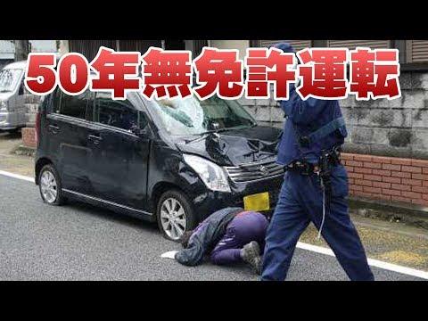 【衝撃】50年間無免許運転の男が捕まらなかった理由
