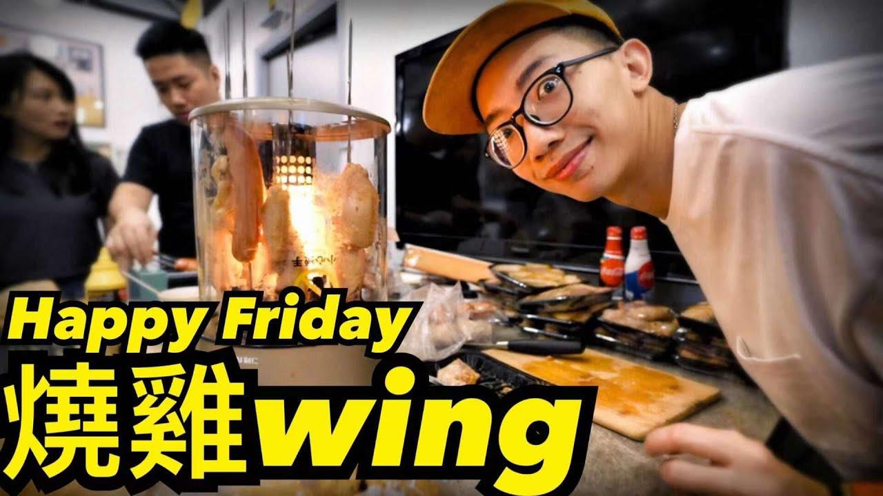 燒雞wing上線啦!|Happy Friday