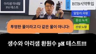 아리샘 미네랄 정수 Ph(산도) 테스트 영상