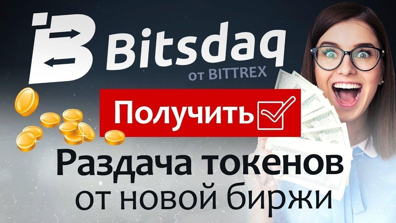 РАЗДАЧА ТОКЕНОВ новой биржи Bitsdaq от Bittrex / Криптовалюта бесплатно #заработок #bitcoin #airdrop